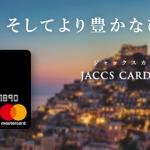 ジャックスプラチナカード